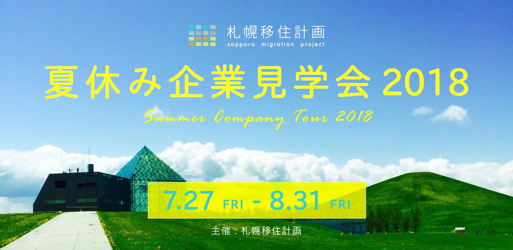 札幌移住計画 夏休み企業見学会 2018
