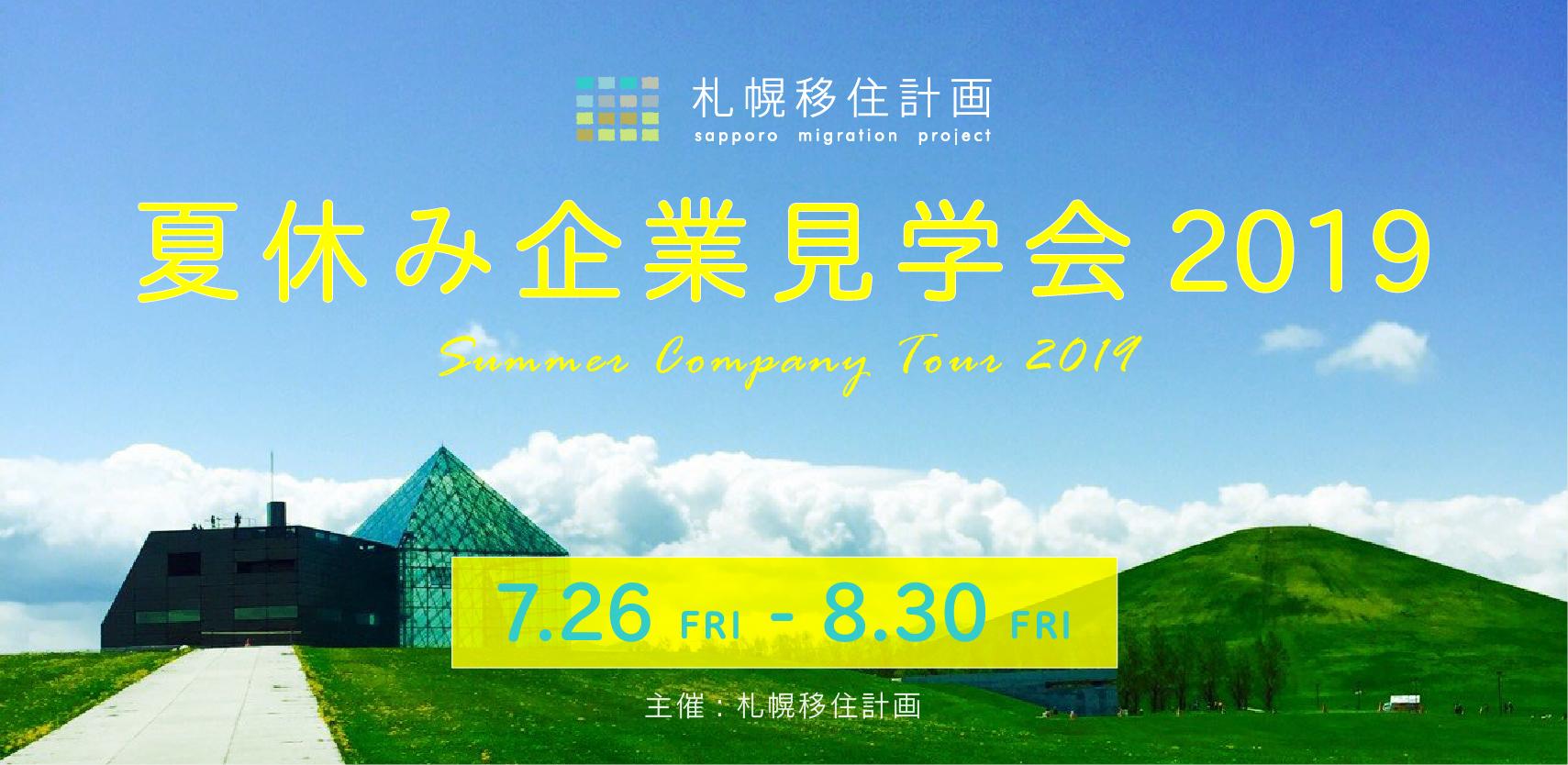 札幌移住計画 夏休み企業見学会 2019